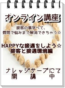 ナレッジサーブオンライン講座「HAPPYな接遇をしよう☆接客と接遇環境編」